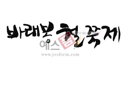 미리보기: 바래봉철쭉제 - 손글씨 > 캘리그라피 > 행사/축제