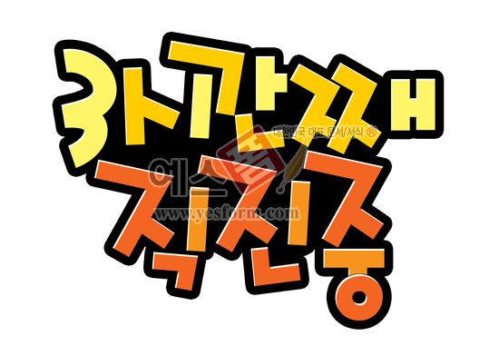 미리보기: 3시간째 직진중 - 손글씨 > POP > 자동차/주차