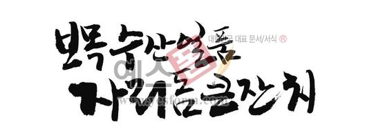 미리보기: 보목수산 일품자리돔큰잔치 - 손글씨 > 캘리그라피 > 행사/축제