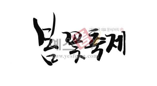 미리보기: 봄꽃축제 - 손글씨 > 캘리그라피 > 행사/축제