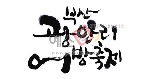 미리보기: 부산 광안리어방축제 - 손글씨 > 캘리그라피 > 행사/축제