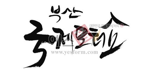 미리보기: 부산 국제모터쇼 - 손글씨 > 캘리그라피 > 행사/축제