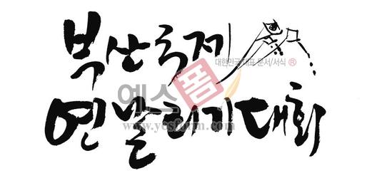 미리보기: 부산 국제연날리기대회 - 손글씨 > 캘리그라피 > 행사/축제