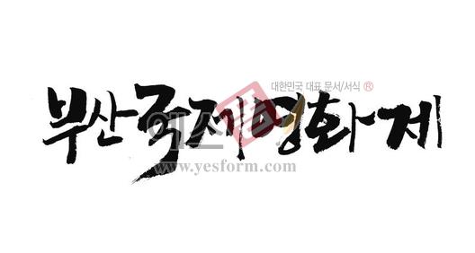 미리보기: 부산 국제영화제 - 손글씨 > 캘리그라피 > 행사/축제