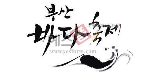 미리보기: 부산 바다축제 - 손글씨 > 캘리그라피 > 행사/축제