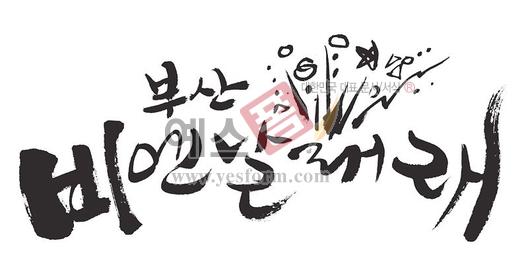 미리보기: 부산 비엔날래 - 손글씨 > 캘리그라피 > 행사/축제