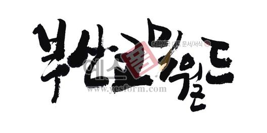 미리보기: 부산 코믹월드 - 손글씨 > 캘리그라피 > 행사/축제