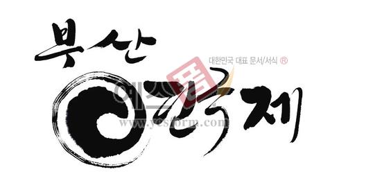 미리보기: 부산연극제 - 손글씨 > 캘리그라피 > 행사/축제