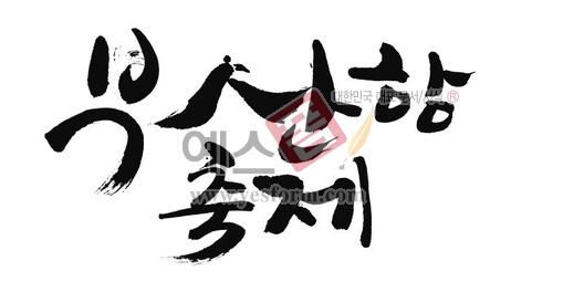 미리보기: 부산항축제 - 손글씨 > 캘리그라피 > 행사/축제