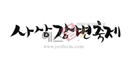 미리보기: 사상 강변축제 - 손글씨 > 캘리그라피 > 행사/축제