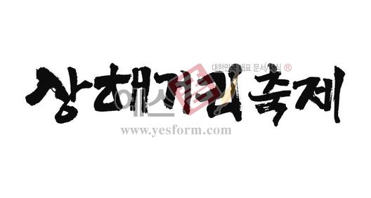 미리보기: 상해 거리축제 - 손글씨 > 캘리그라피 > 행사/축제