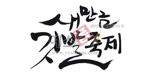 미리보기: 새만금 깃발축제 - 손글씨 > 캘리그라피 > 행사/축제