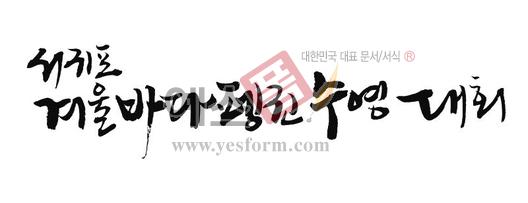 미리보기: 서귀포 겨울바다펭귄수영대회 - 손글씨 > 캘리그라피 > 행사/축제
