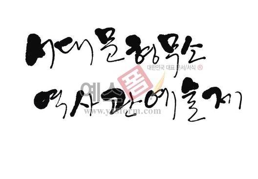 미리보기: 서대문형무소 역사관예술재 - 손글씨 > 캘리그라피 > 행사/축제