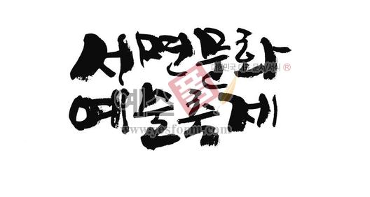 미리보기: 서면문화예술축제 - 손글씨 > 캘리그라피 > 행사/축제