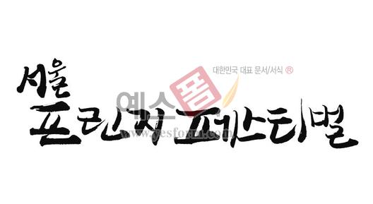 미리보기: 서울 프린지페스티벌 - 손글씨 > 캘리그라피 > 행사/축제