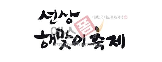 미리보기: 선상해맞이축제 - 손글씨 > 캘리그라피 > 행사/축제
