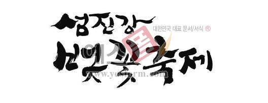 미리보기: 섬진강 벚꽃축제 - 손글씨 > 캘리그라피 > 행사/축제