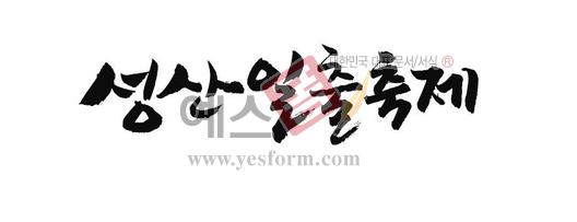 미리보기: 성산일출축제 - 손글씨 > 캘리그라피 > 행사/축제