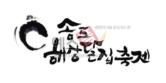 미리보기: 송도해상달지축제 - 손글씨 > 캘리그라피 > 행사/축제