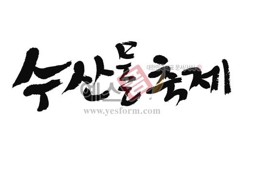 미리보기: 수산물축제 - 손글씨 > 캘리그라피 > 행사/축제