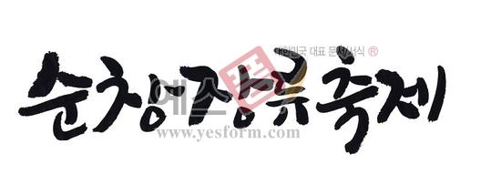 미리보기: 순창장류축제 - 손글씨 > 캘리그라피 > 행사/축제