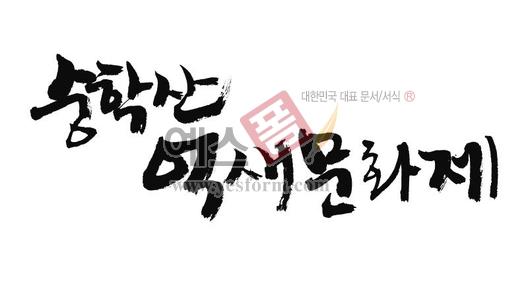 미리보기: 숭학산 억새문화제 - 손글씨 > 캘리그라피 > 행사/축제