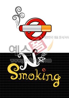 미리보기: nosmoking - 손글씨 > POP > 안내표지판