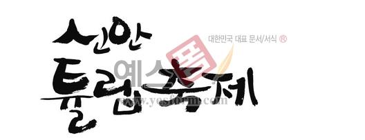 미리보기: 신안튤립축제 - 손글씨 > 캘리그라피 > 행사/축제