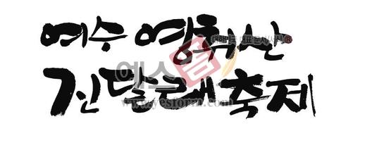 미리보기: 여수 영취산진달래축제 - 손글씨 > 캘리그라피 > 행사/축제