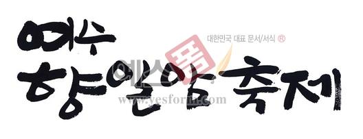 미리보기: 여수 향일암축제 - 손글씨 > 캘리그라피 > 행사/축제