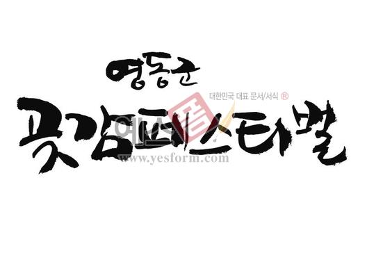 미리보기: 영동군 곶감페스티벌 - 손글씨 > 캘리그라피 > 행사/축제