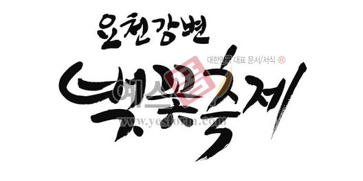 미리보기: 요천강변 벚꽃축제 - 손글씨 > 캘리그라피 > 행사/축제