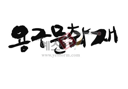미리보기: 용구문화재 - 손글씨 > 캘리그라피 > 행사/축제