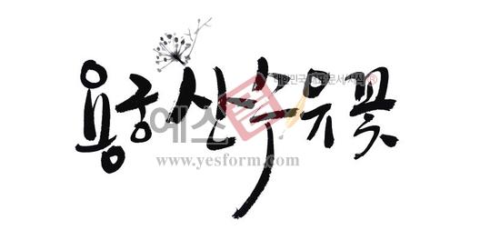 미리보기: 용궁산 수유꽃 - 손글씨 > 캘리그라피 > 행사/축제