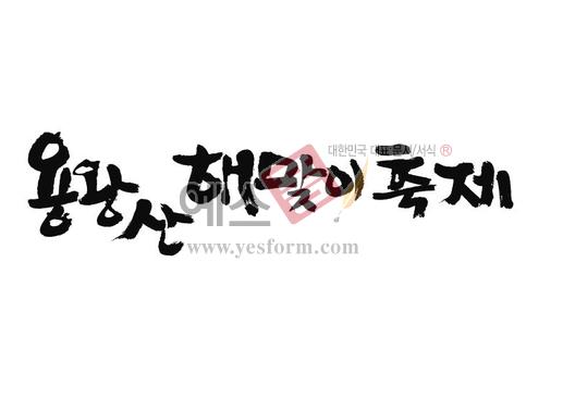 미리보기: 용왕산 해맞이축제 - 손글씨 > 캘리그라피 > 행사/축제
