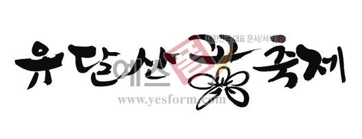 미리보기: 유달산 꽃축제 - 손글씨 > 캘리그라피 > 행사/축제