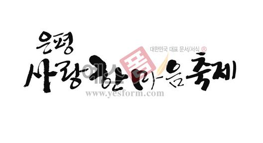 미리보기: 은평 사랑한마음축제 - 손글씨 > 캘리그라피 > 행사/축제