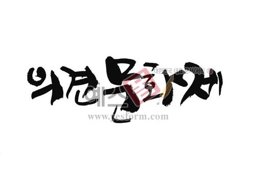 미리보기: 의견문화제 - 손글씨 > 캘리그라피 > 행사/축제