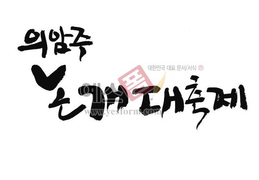 미리보기: 의암주 논개대축제 - 손글씨 > 캘리그라피 > 행사/축제