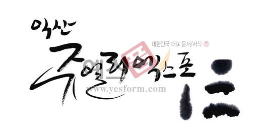 미리보기: 익산 쥬얼리엑스포 - 손글씨 > 캘리그라피 > 행사/축제