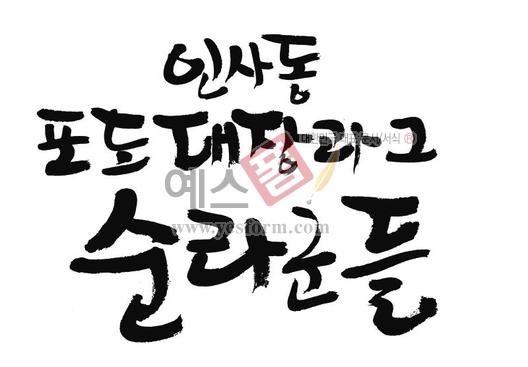 미리보기: 인사동 포도대장과그순라군들 - 손글씨 > 캘리그라피 > 행사/축제
