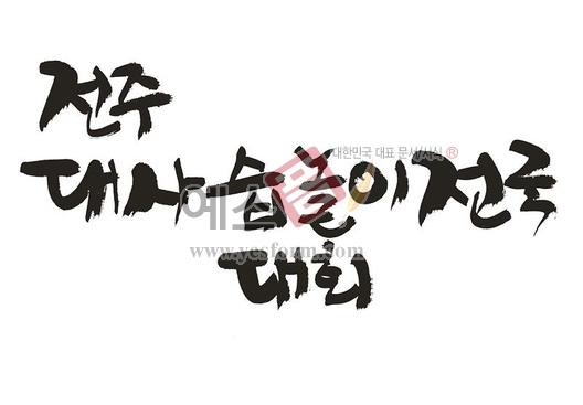 미리보기: 전주 대사습놀이 전국대회 - 손글씨 > 캘리그라피 > 행사/축제
