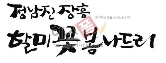 미리보기: 정남진장흥 할미꽃봄나드리 - 손글씨 > 캘리그라피 > 행사/축제