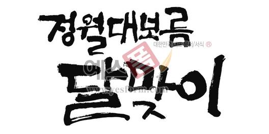 미리보기: 정월대보름 달맞이 - 손글씨 > 캘리그라피 > 행사/축제