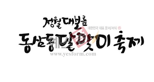 미리보기: 정월대보름 동삼동달맞이축제 - 손글씨 > 캘리그라피 > 행사/축제