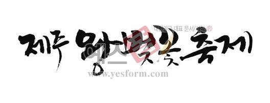 미리보기: 제주 왕벚꽃축제 - 손글씨 > 캘리그라피 > 행사/축제