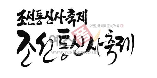 미리보기: 조선통신사축제 - 손글씨 > 캘리그라피 > 행사/축제