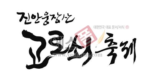 미리보기: 진안웅장산 고로쇠축제 - 손글씨 > 캘리그라피 > 행사/축제