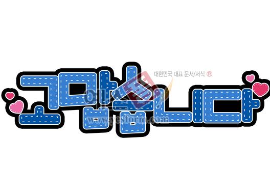 미리보기: 고맙습니다02 - 손글씨 > POP > 축하/감사